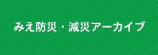 みえ防災・減災アーカイブ