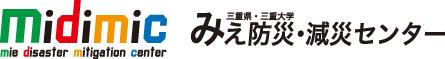 medimic mie disastar mitigation canter 三重県・三重大学 みえ防災・減災センター