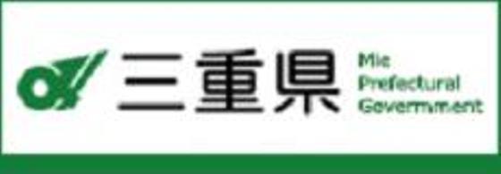 三重県公式ウェブサイト