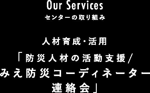 「防災人材の活動支援/みえ防災コーディネーター連絡会」