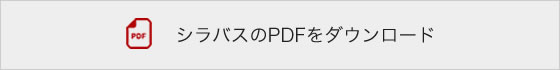 シラバスのPDFをダウンロード