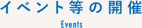 イベント等の開催 Holding of events of the symposium