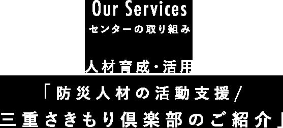 「防災人材の活動支援/三重さきもり倶楽部のご紹介」