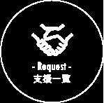 - Request - 支援一覧