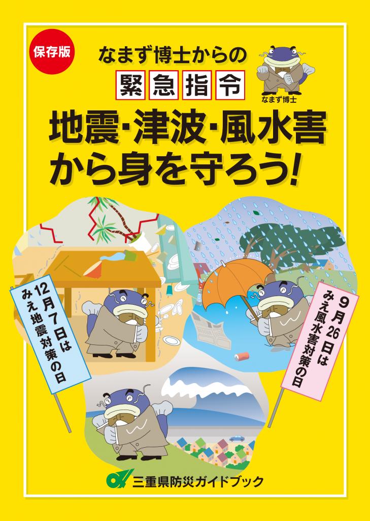 「三重県防災ガイドブック」、「わが家の防災メモ・わが家の災害リスク」(平成29年3月改訂版)を掲載しました!