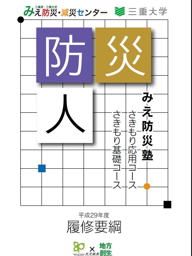 平成29年度 みえ防災塾 履修要綱を掲載しました。