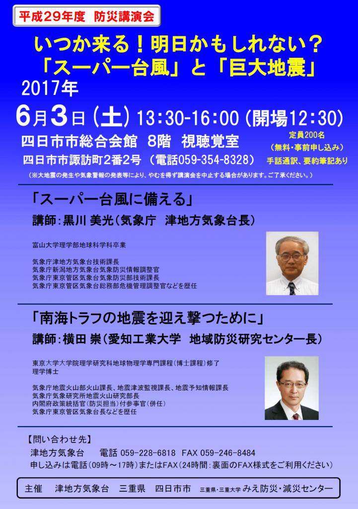 平成29年度 防災講演会 を開催します!【申込者が定員に達したため、申し込みを締め切りました。】