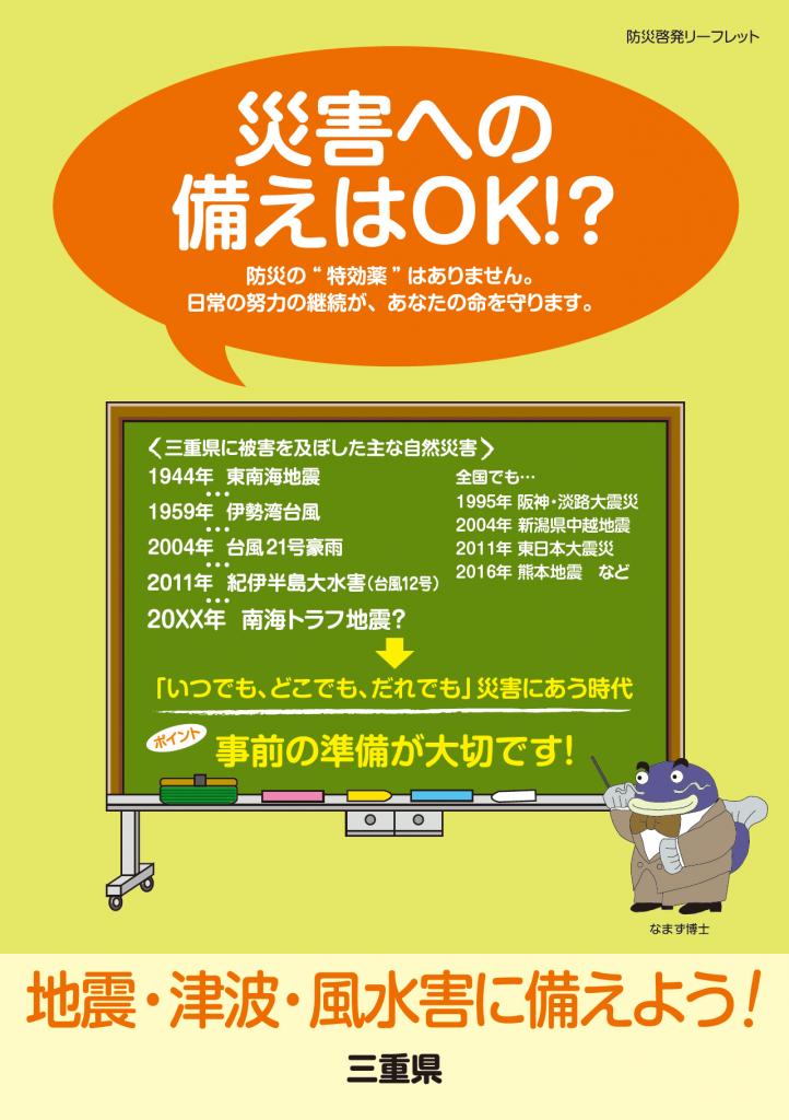 防災啓発パンフレット「災害への備えはOK!?」(平成29年3月改訂版)を掲載しました!