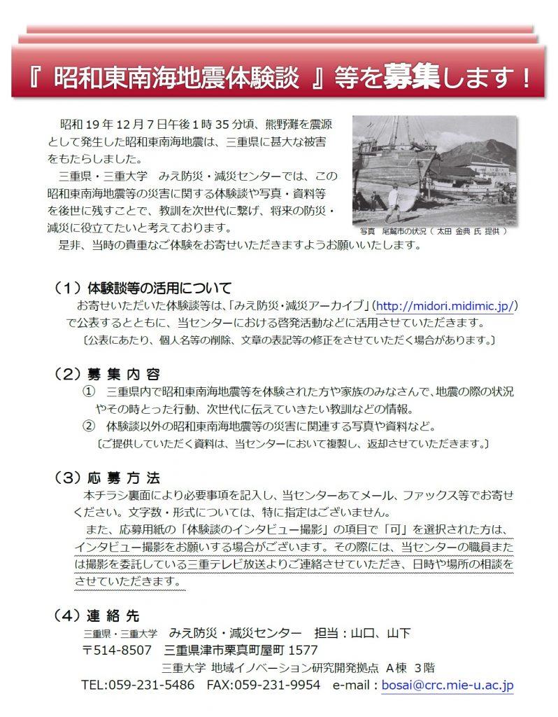 『 昭和東南海地震体験談 』等を募集します!