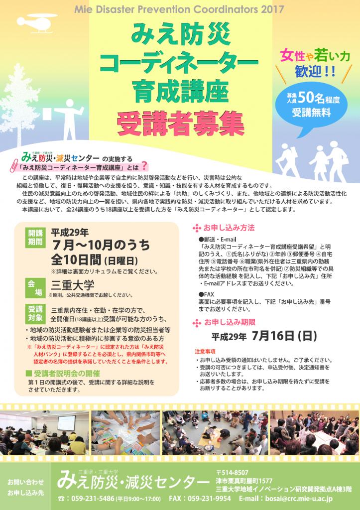 平成29年度 「みえ防災コーディネーター育成講座」 の受講者を募集します!