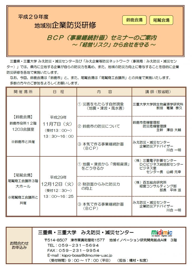 「地域別企業防災研修」を開催します!