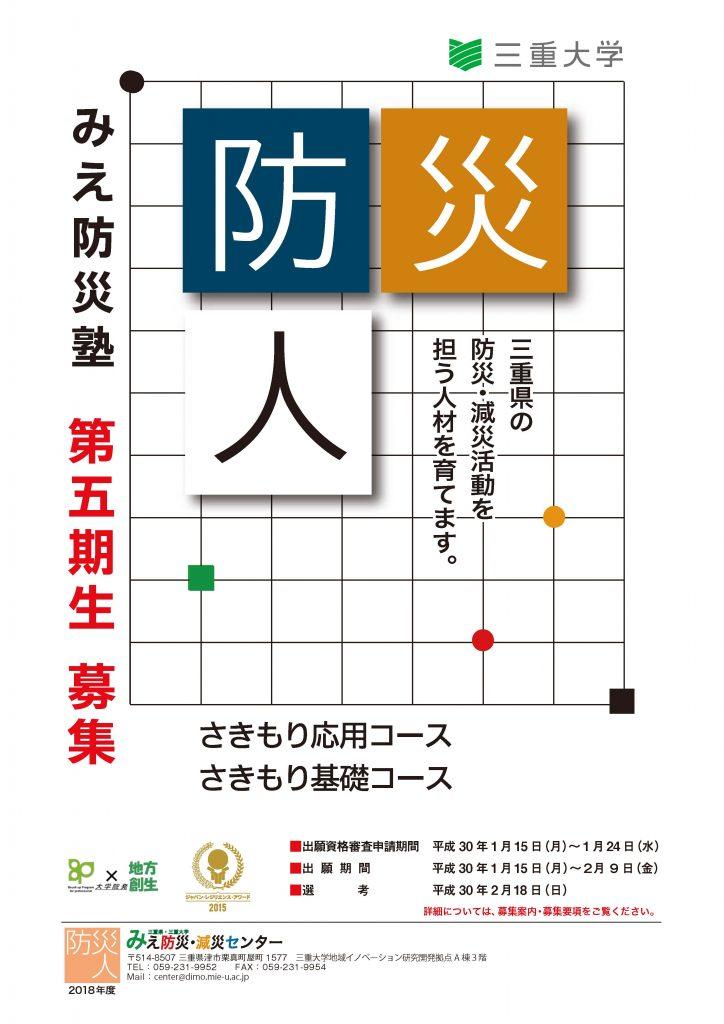みえ防災塾 第5期生 募集!