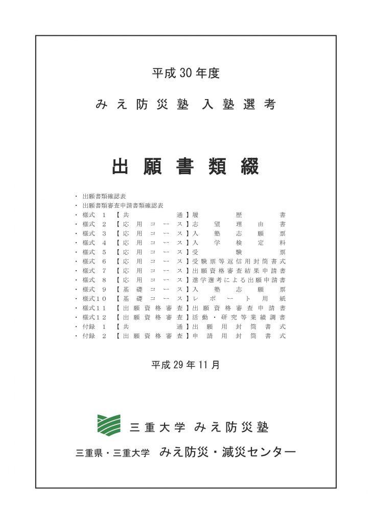 平成30年度みえ防災塾入学選考「出願書類綴」を掲載しました。