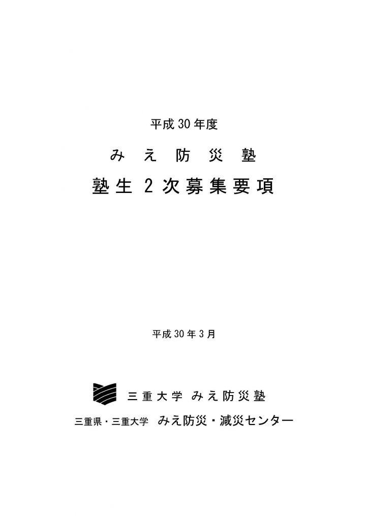 【終了しました。】みえ防災塾 第5期生 2次募集!