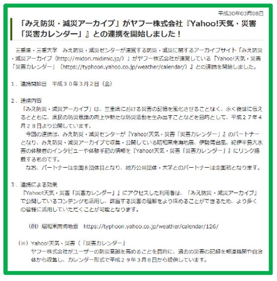 「みえ防災・減災アーカイブ」がヤフー株式会社『Yahoo!天気・災害「災害カレンダー」』との連携を開始しました!