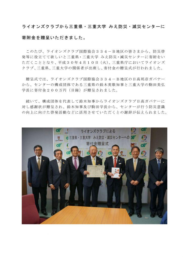 ライオンズクラブから三重県・三重大学 みえ防災・減災センターに寄附金を贈呈いただきました。