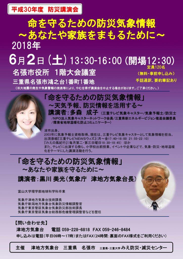 平成30年度 防災講演会 を開催します!