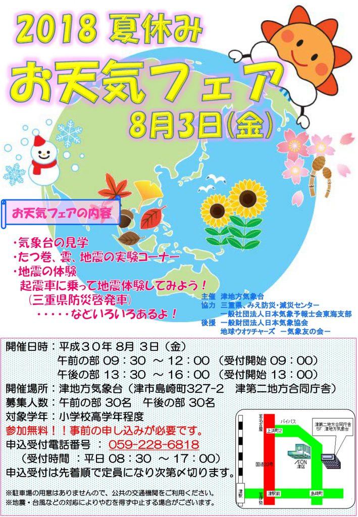 【終了しました】「2018夏休み お天気フェア」参加者を募集します!(事前申込必要)