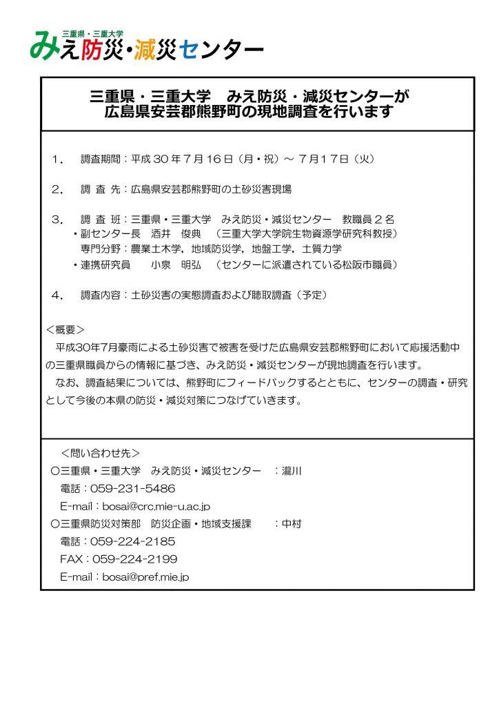 三重県・三重大学 みえ防災・減災センターの 広島県安芸郡熊野町の現地調査について