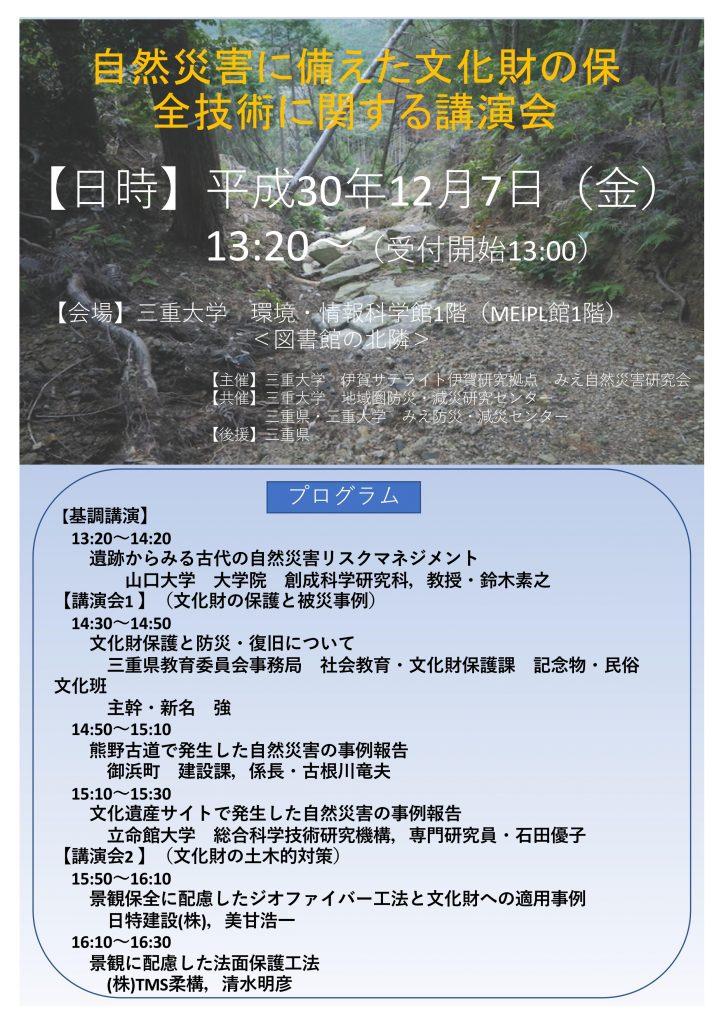 「自然災害に備えた文化財の保全技術に関する講演会」の開催について