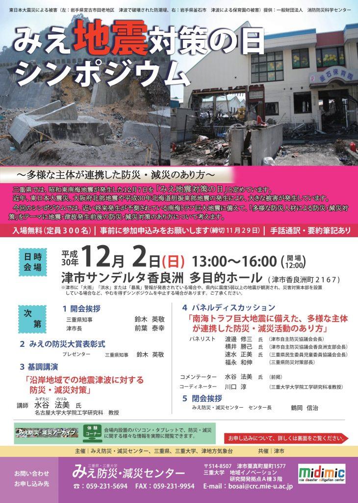 【受付終了しました】「みえ地震対策の日シンポジウム」を開催します!