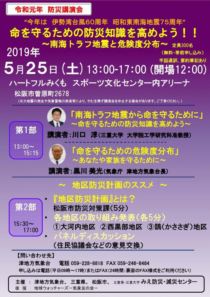 令和元年 防災講演会 を開催します!