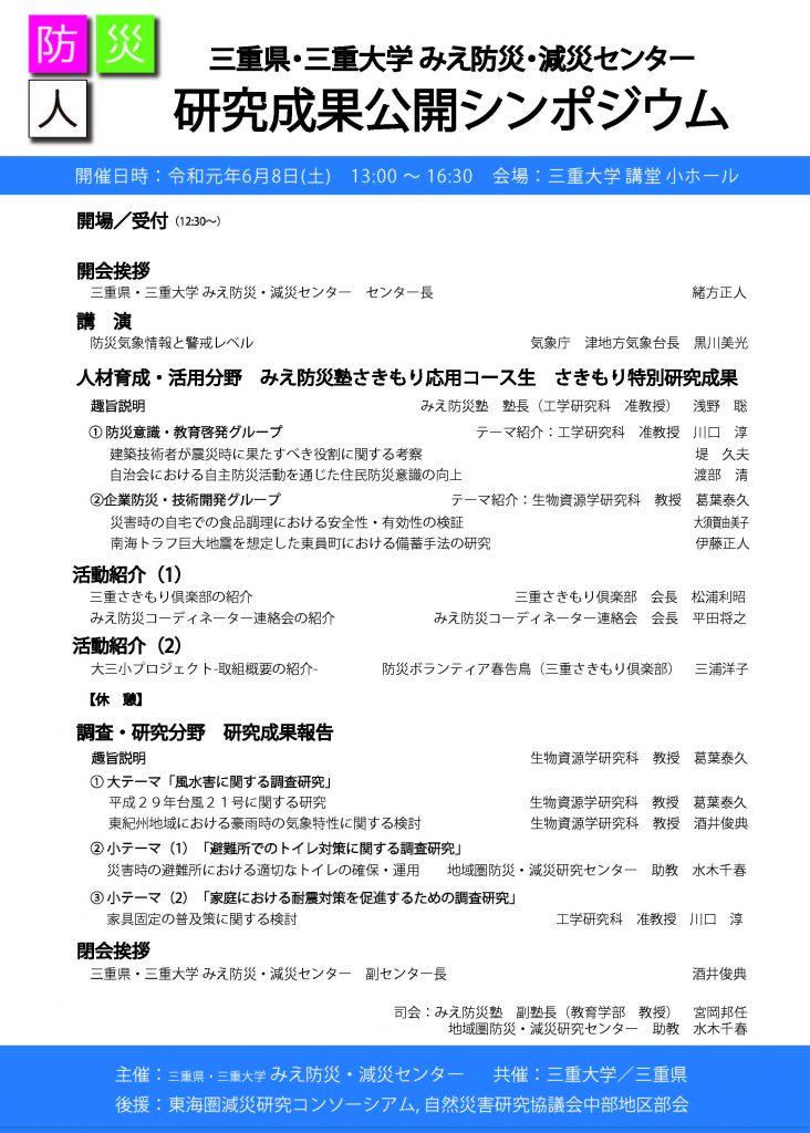 令和元年度 研究成果公開シンポジウム を開催します!