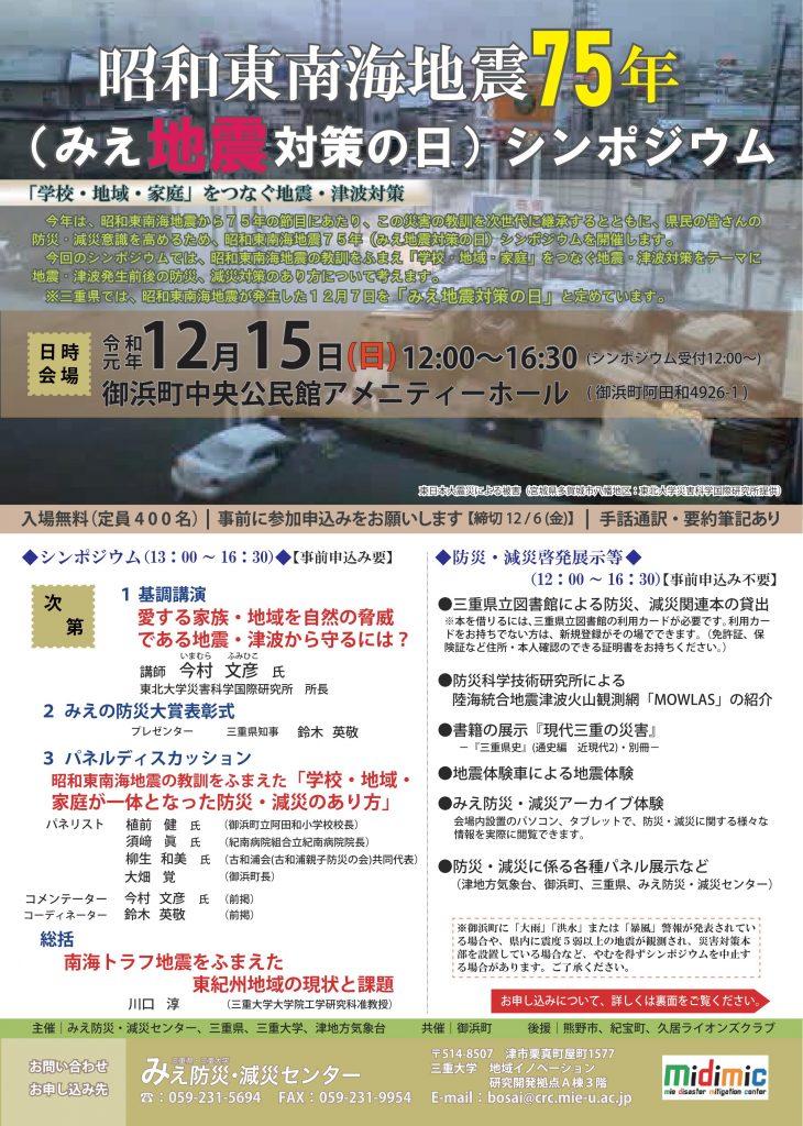 (終了しました)昭和東南海地震75年(みえ地震対策の日)シンポジウムを開催します!