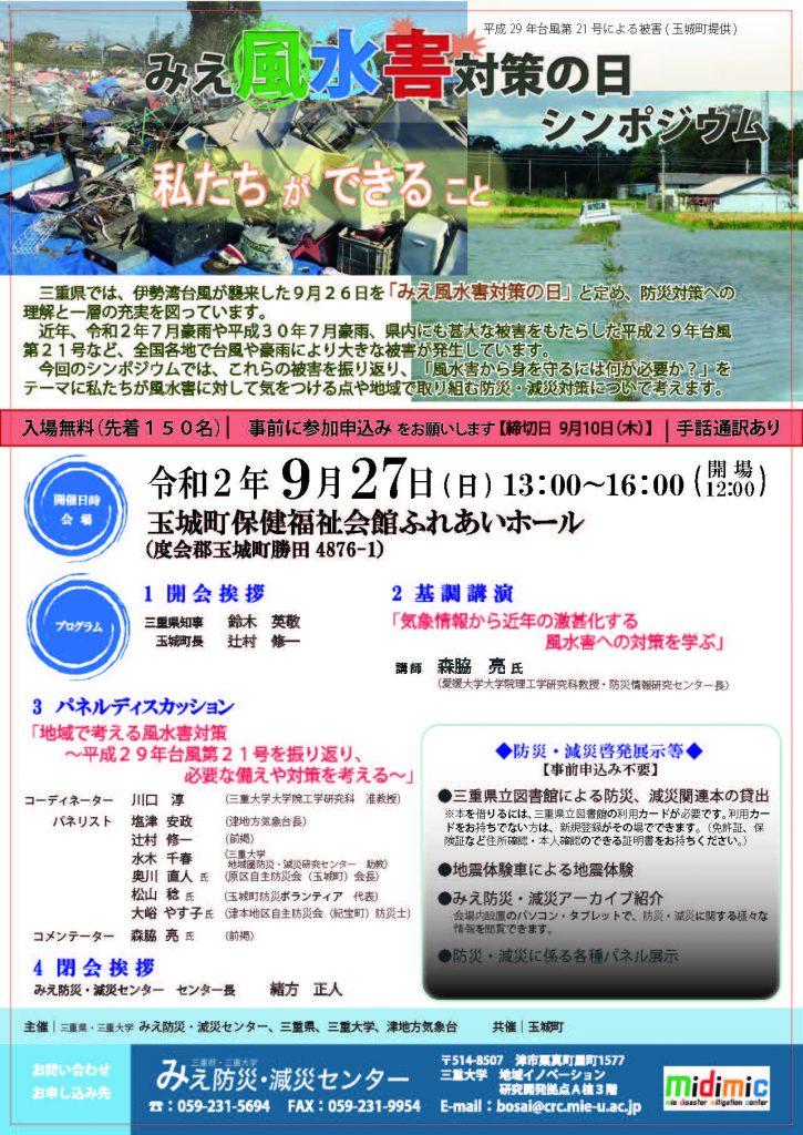 「みえ風水害対策の日シンポジウム」を開催します!