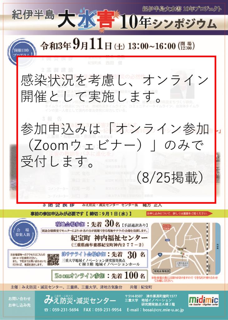 【8/25掲載 開催方式の変更あり】「紀伊半島大水害10年シンポジウム」を開催します!