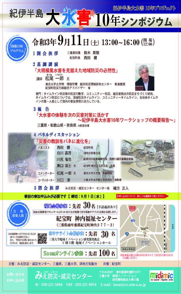 「紀伊半島大水害10年シンポジウム」を開催します!